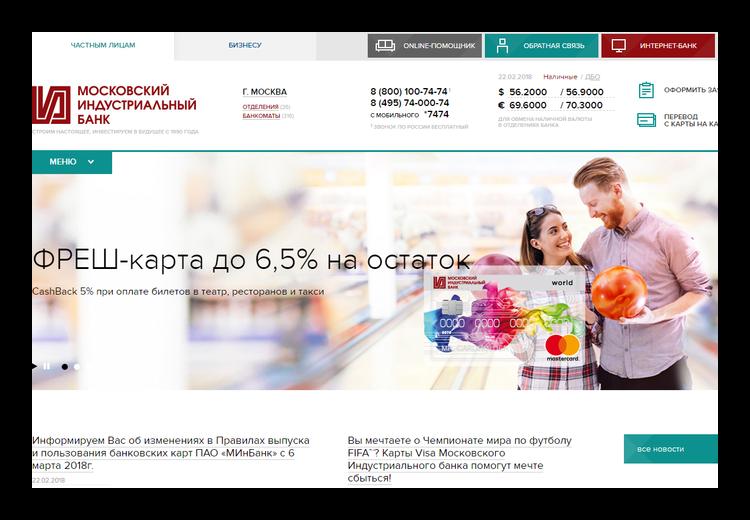 Московский Индустриальный Банк официальный сайт