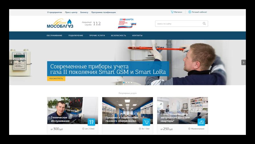 Мособлгаз официальный сайт