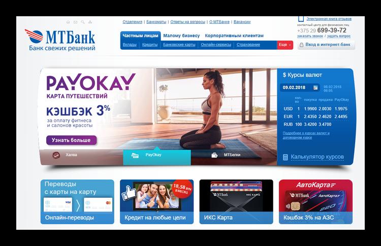 МТБанк официальный сайт