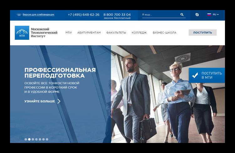 МТИ официальный сайт