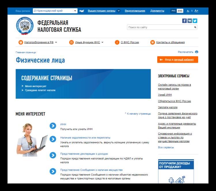 Налогоплательщик ФЛ официальная страница