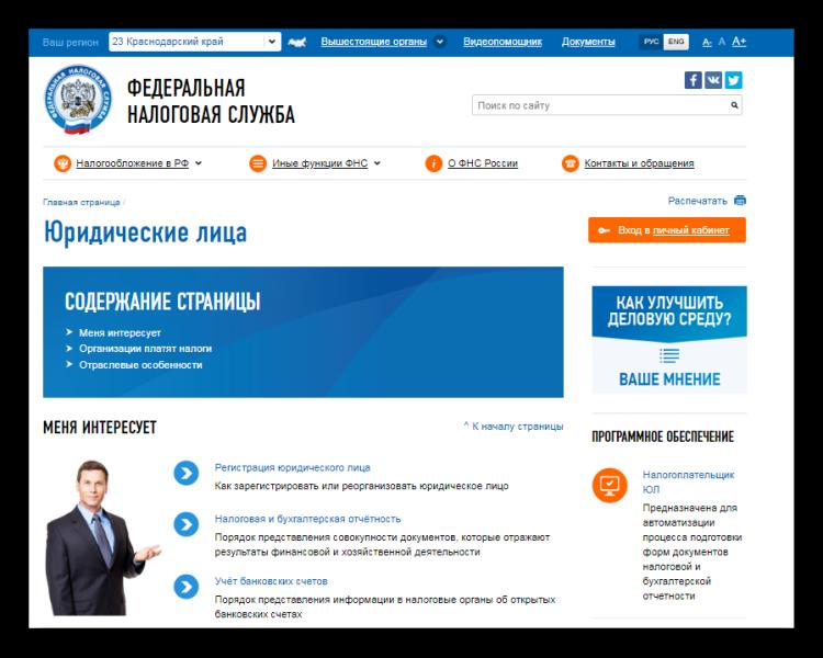 Налогоплательщиу ЮЛ официальный сайт