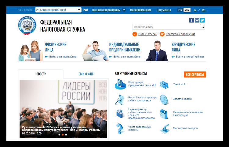 Налогоплатильщик официальный сайт