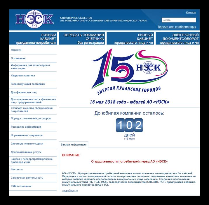 НЭСК официальный сайт