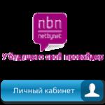 Как войти в личный кабинет Netbynet (NBN)