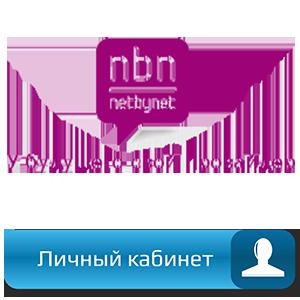 Netbynet личный кабинет лого