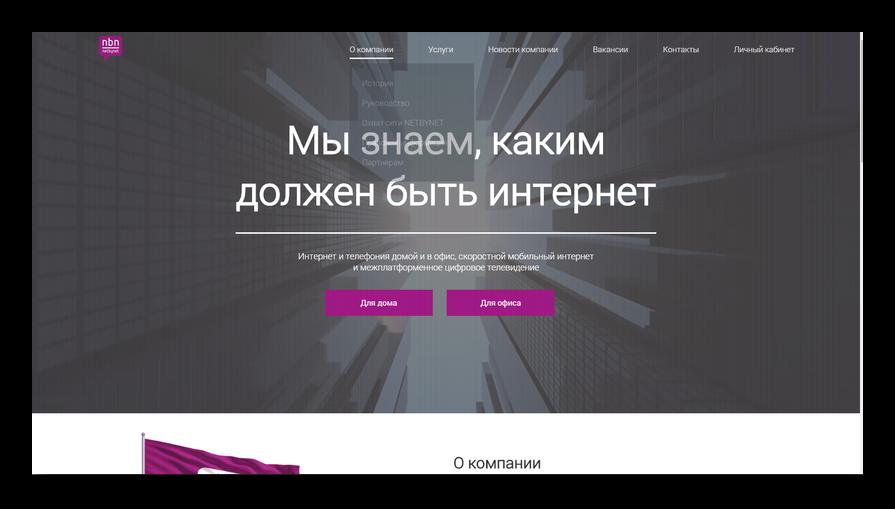 Netbynet официальный сайт