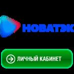 Передача показаний газового счетчика в личном кабинете Новатэк