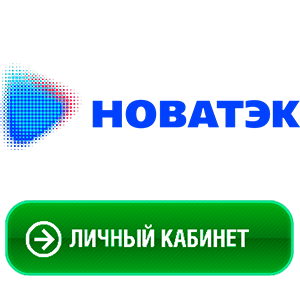 Новатек личный кабинет лого