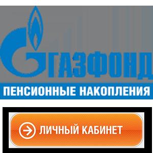 НПФ Gazfond личный кабинет лого