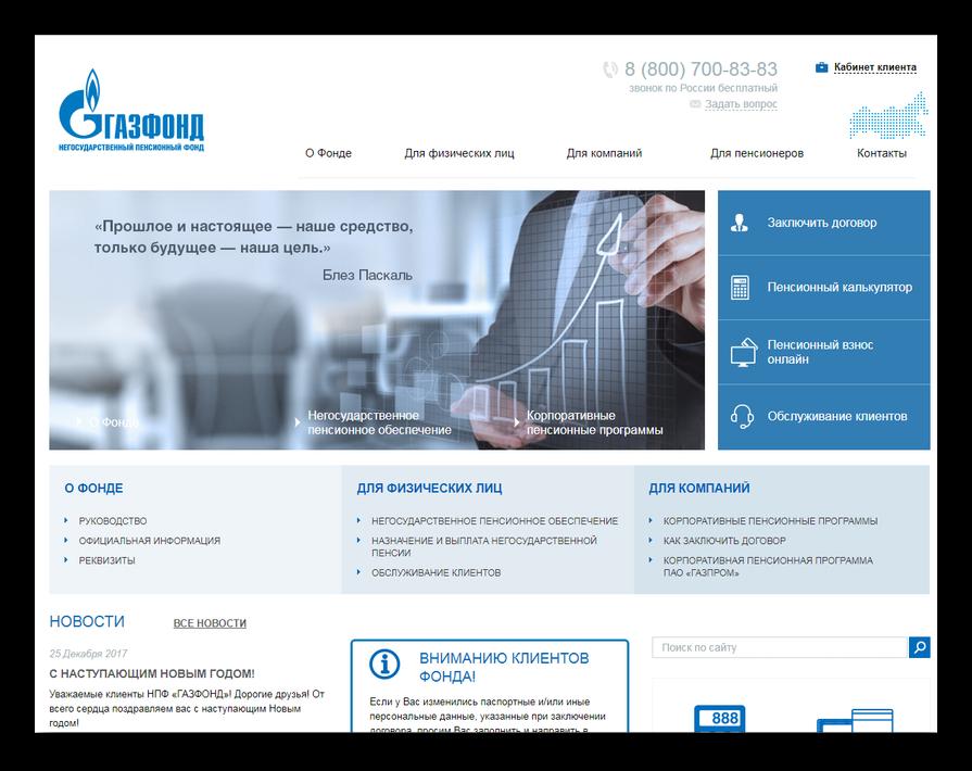 НПФ Gazfond официальный сайт