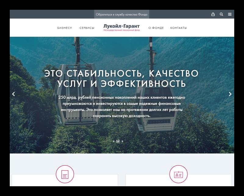 НПФ Лукойл Гарант официальный сайт