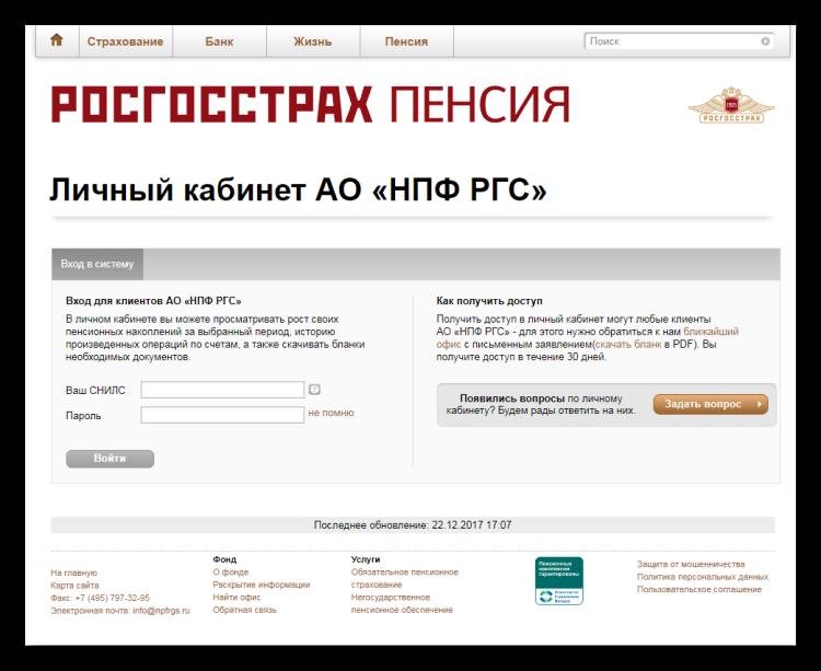 НПФ РГС личный кабинет