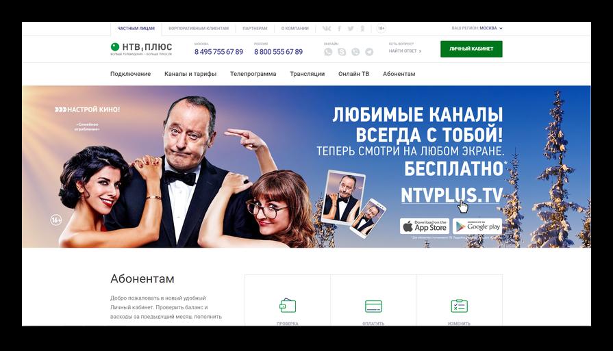 НТВ-Плюс официальный сайт