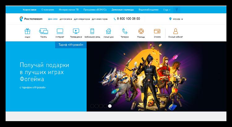 ПАО Ростелеком официальный сайт