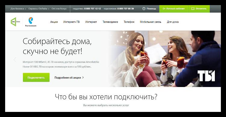 Onlime официальный сайт
