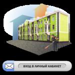 Войти в личный кабинет ООО ГУК Жилфонд Красноярск