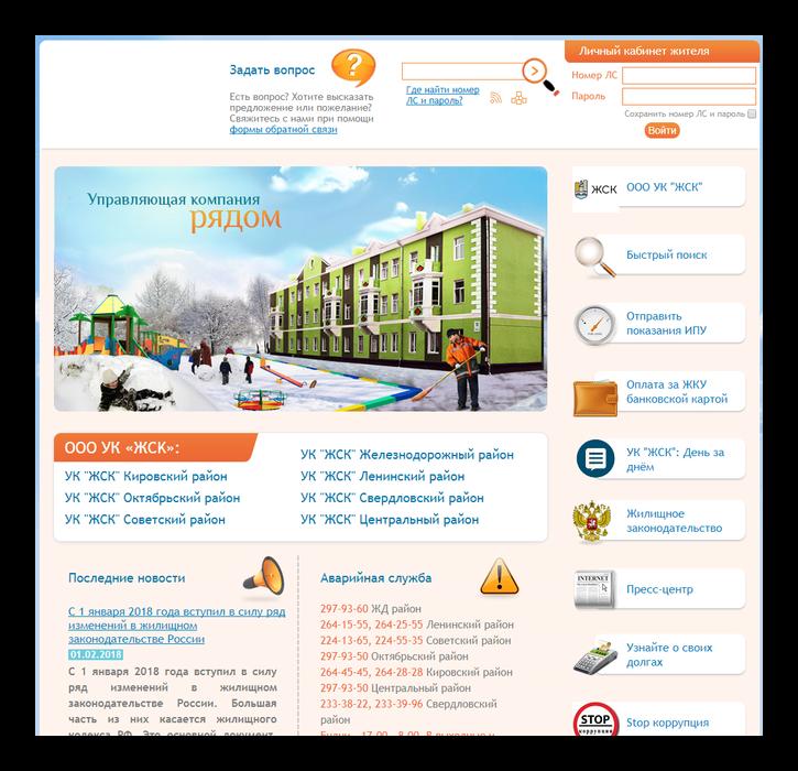 ООО ГУК Жилфонд Красноярск официальный сайт