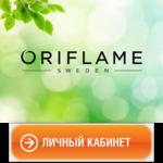 Как войти в личный кабинет Oriflame Россия