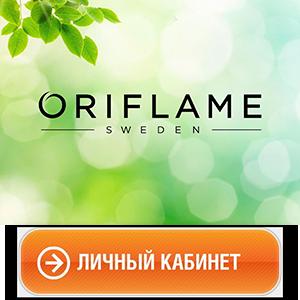 Oriflame Россия личный кабинет лого