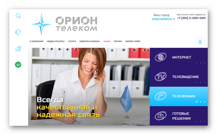 Орион официальный сайт