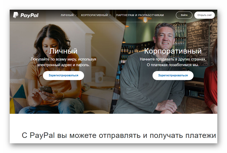 PayPal официальный сайт