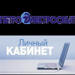 Как войти в личный кабинет Петроэлектросбыт СПб