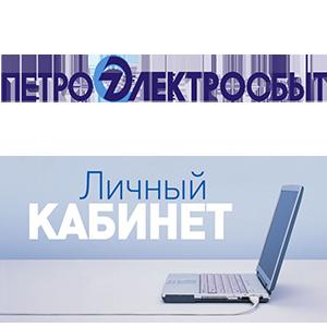 Петроэлектросбыт личный кабинет лого