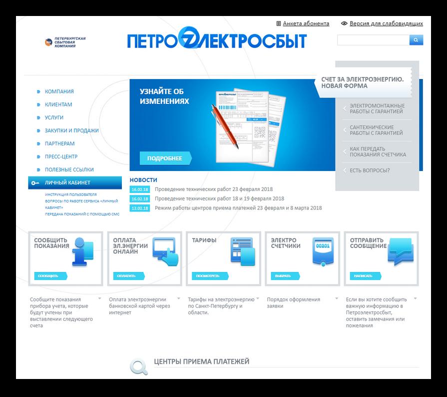Петроэлектросбыт официальный сайт