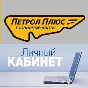 Петрол Плюс Регион личный кабинет лого
