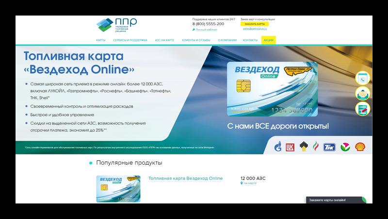Петрол Плюс Регион официальный сайт