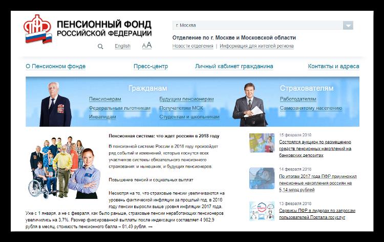 ПФР официальный сайт