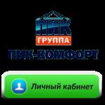 Войти в личный кабинет управляющей компании ПИК Комфорт