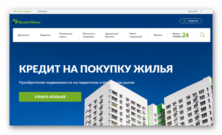 ПриватБанк официальный сайт