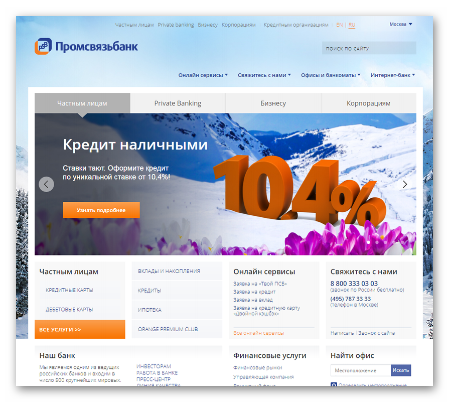 Промсвязьбанк официальный сайт