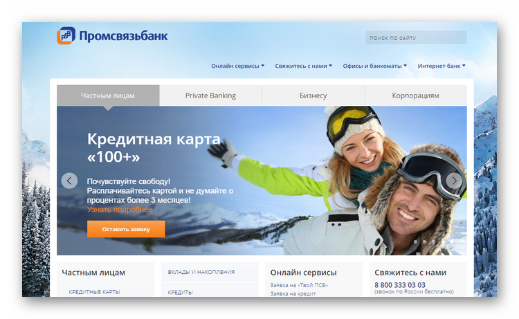 ПСБ официальный сайт