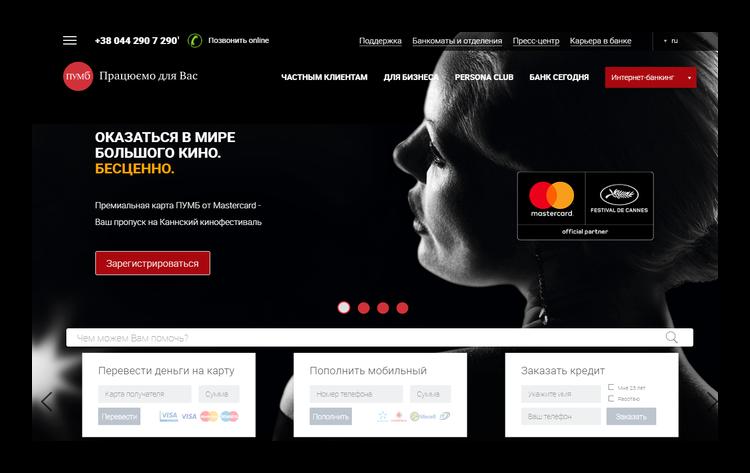 ПУМБ официальный сайт
