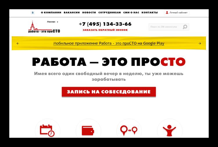 Работа – это проСТО официальный сайт