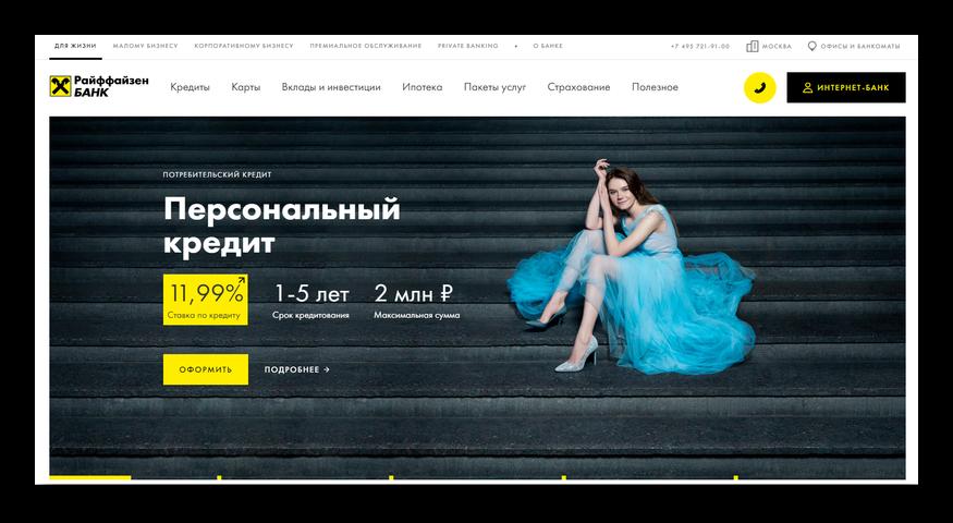 Райфайзенбанк официальный сайт