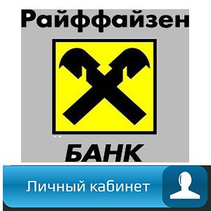 Райффайзенбанк личный кабинет лого