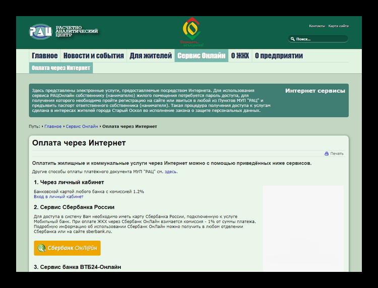 РАЦ Старый Оскол официальный сайт
