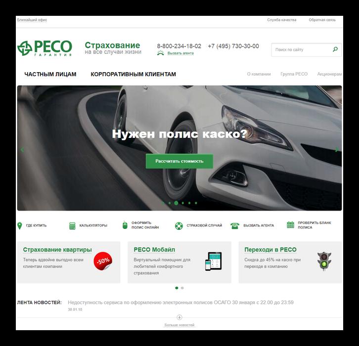 Ресо-гарантия официальный сайт