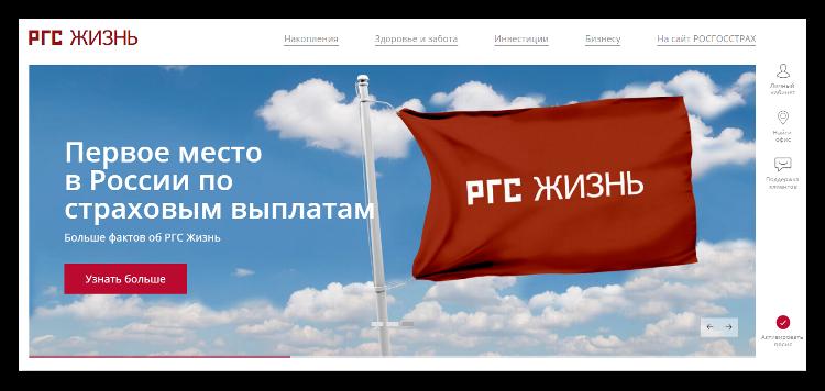 РГС Жизнь официальный сайт