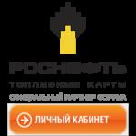 Вход в личный кабинет РН карт для клиентов