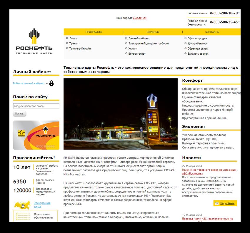 РН карта официальный сайт