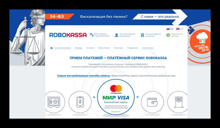 Робокасса официальный сайт