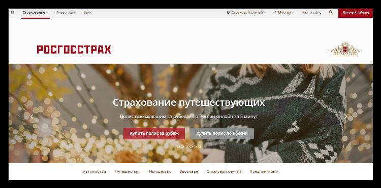 Росгосстрах официальный сайт