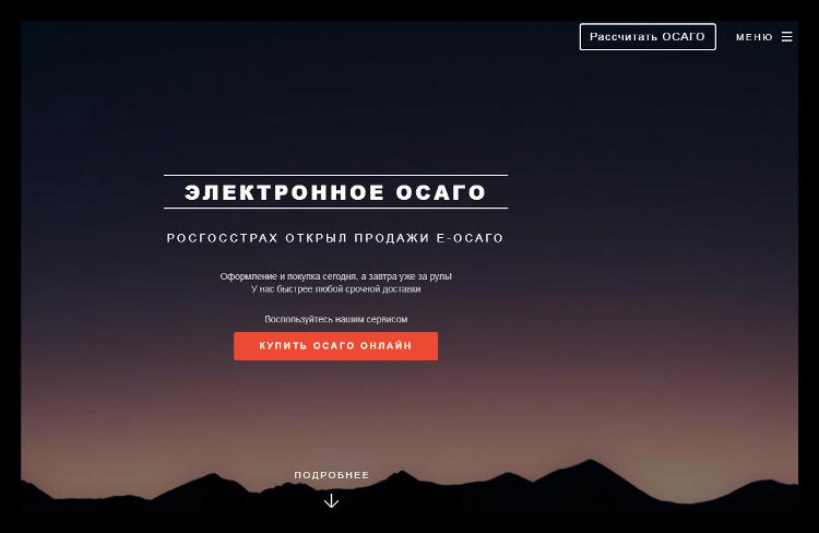 Росгосстрах ОСАГО официальный сайт
