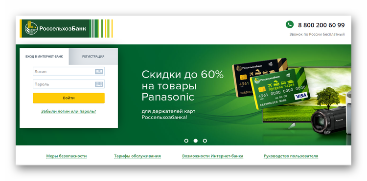 Россельхозбанк Онлайн личный кабинет
