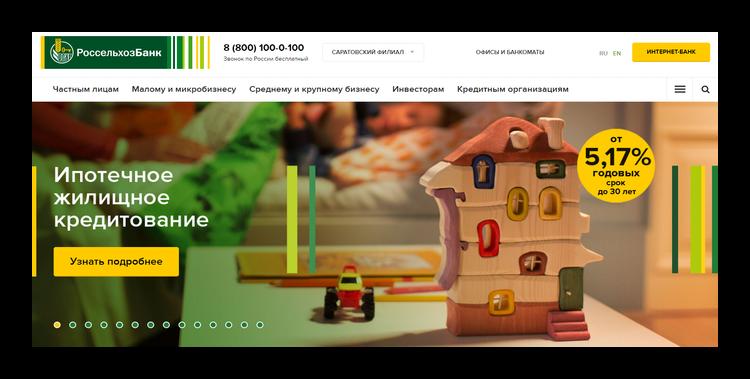 Россельхозбанк Онлайн официальный сайт